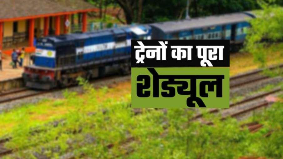 Indian Railways: इन बड़े शहरों के लिए चलने वाली हैं कई स्पेशल ट्रेनें, नोट करें तारीख, दिन और समय- India TV Hindi