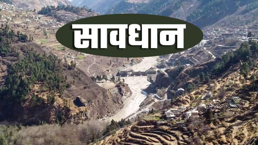 Chamoli Glacier Flood: उत्तर प्रदेश के 27 जिलों में अलर्ट, इमरजेंसी के लिए नंबर जारी- India TV Hindi