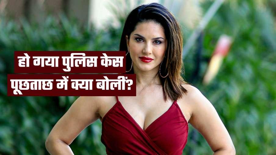 पुलिस के चक्कर में फंसीं सनी लियोनी, FIR के बाद पूछताछ, जानिए- क्या है पूरा मामला- India TV Hindi