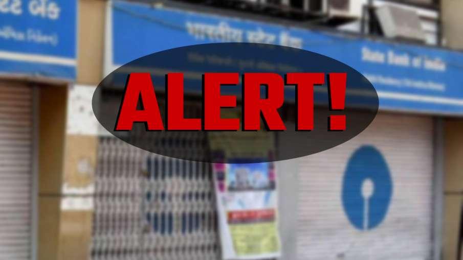 Alert! नहीं मानी बात तो अकाउंट हो सकता है खाली, ये है ऑनलाइन ठगी का नया तरीका- India TV Hindi
