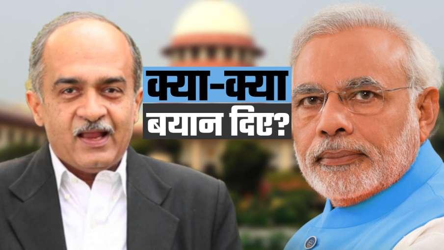 'आंदोलनजीवी' बयान पर भड़के प्रशांत भूषण?- India TV Hindi