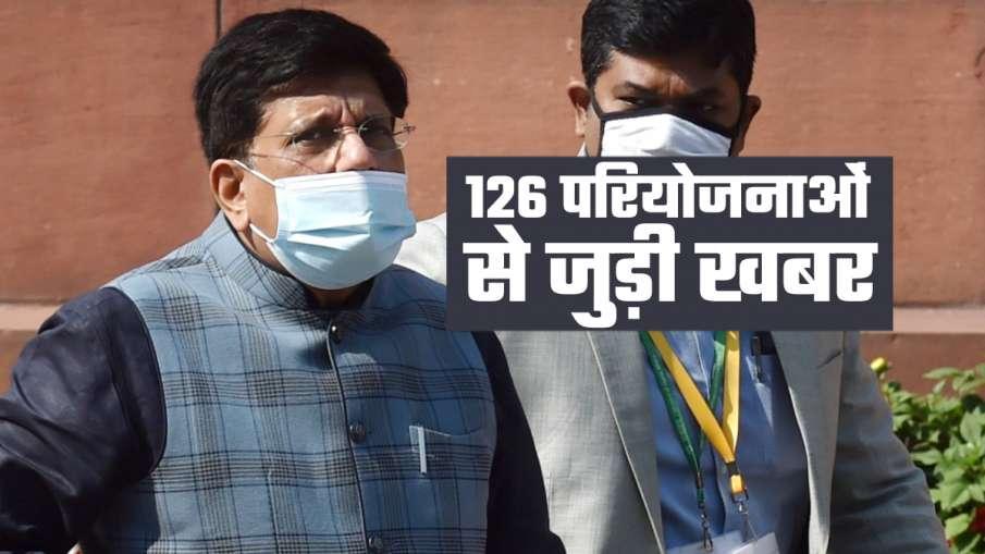 रेल मंत्री पीयूष गोयल- India TV Hindi