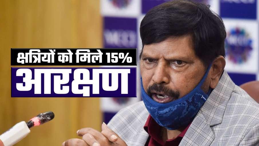 Ramdas Athawale, Ramdas Athawale news, Ramdas Athawale target congress- India TV Hindi