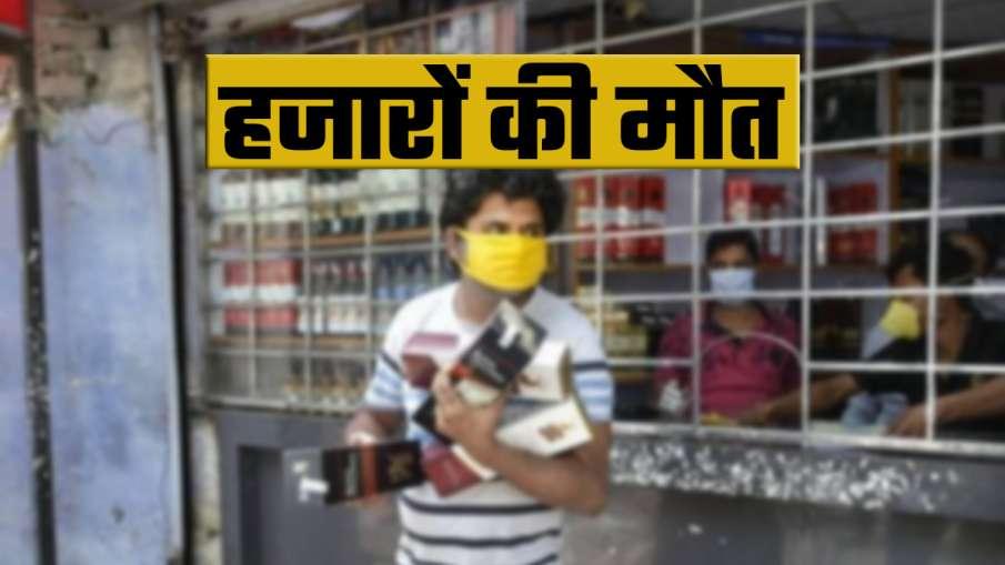 ज्यादा नशा करने से हजारों लोगों की मौत, 14 साल से छोटे बच्चे भी शामिल- India TV Hindi