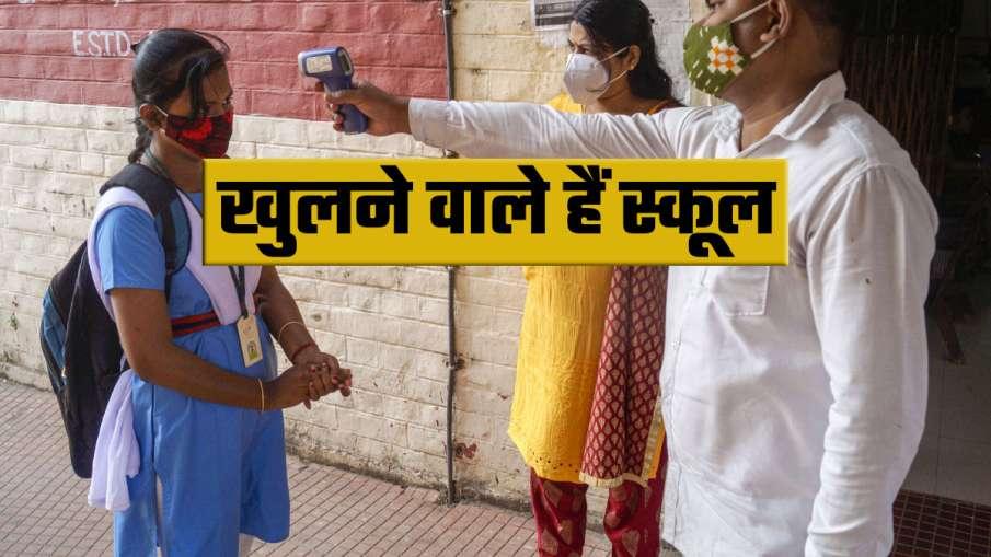 सिक्किम में LKG से 5वीं तक के स्कूल सोमवार से खुलेंगे- India TV Hindi