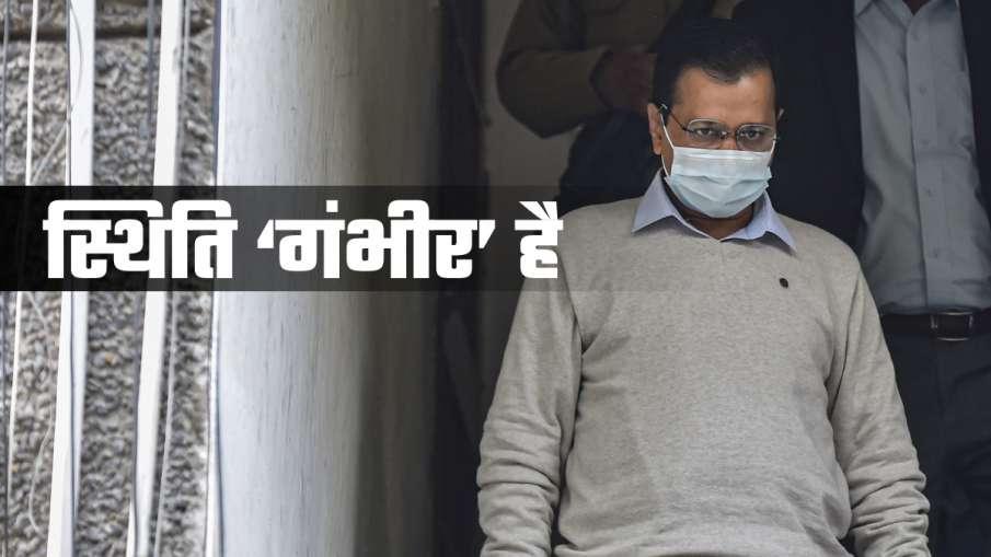 CM केजरीवाल ने दिल्ली की कानून व्यवस्था पर उठाए सवाल, कहा- स्थिति 'गंभीर' है- India TV Hindi