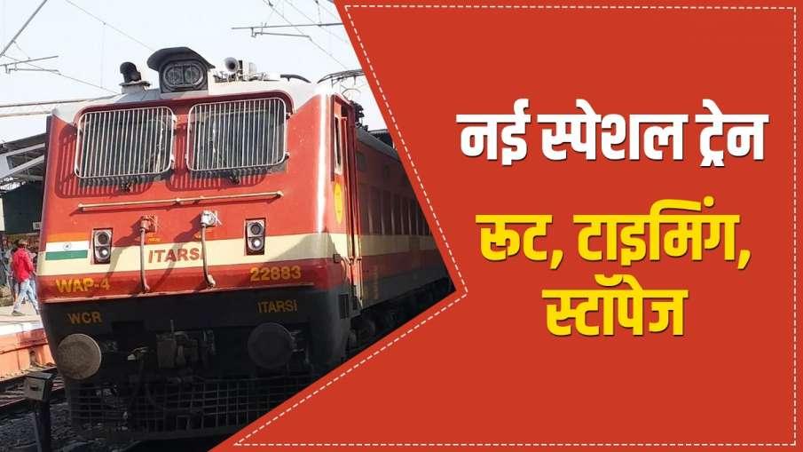 रेलवे ने किया नई स्पेशल ट्रेन चलाने का ऐलान, जानिए रूट, टाइमिंग और स्टॉपेज- India TV Hindi