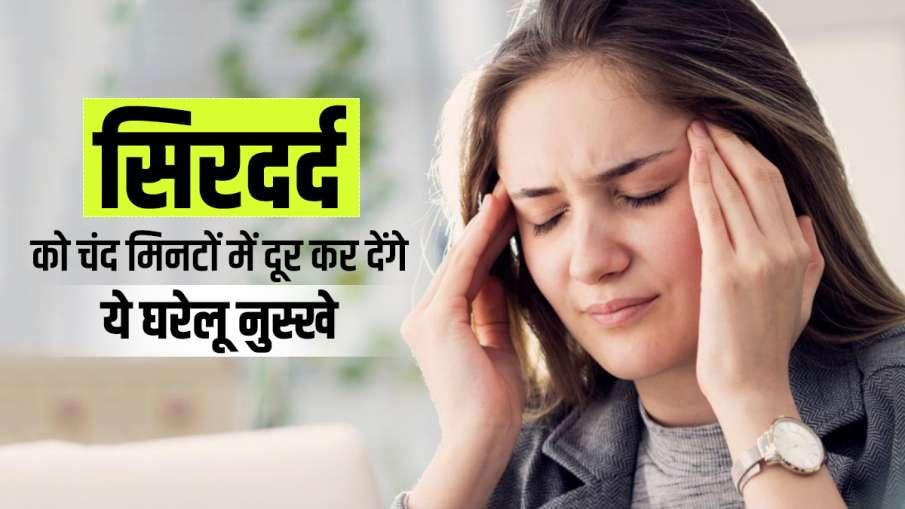 headache home remedies - India TV Hindi