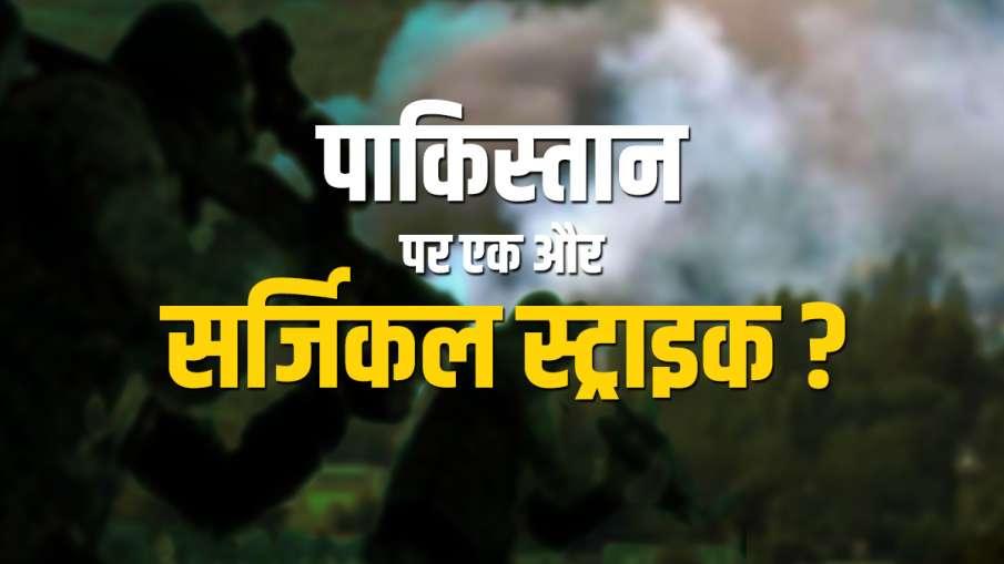 Surgical Strike Pakistan Iran after US India media reports- India TV Hindi