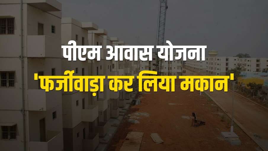 Fraud in PM housing scheme in Barabanki, case registered against 5 officers- India TV Hindi
