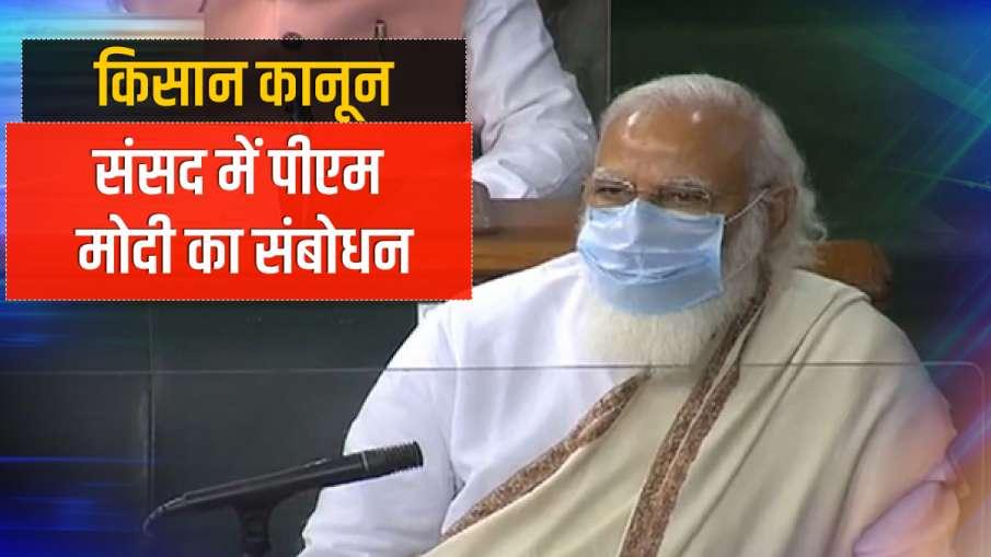 संसद में पीएम मोदी का...- India TV Hindi