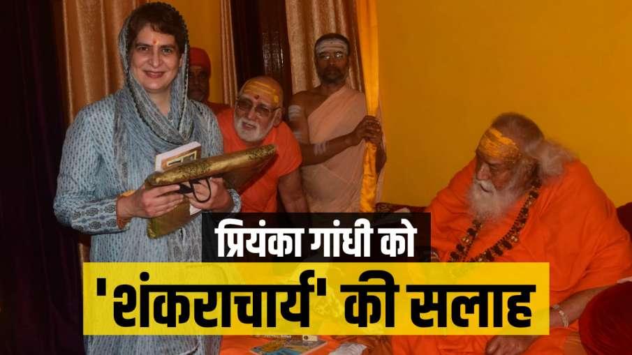 Priyanka Gandhi holy dip Sangam Mauni Amavasya Shankaracharya Jagadguru Swaroopanand Saraswati- India TV Hindi