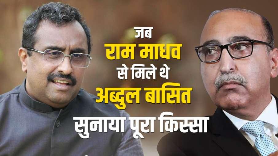 अब्दुल बासित ने...- India TV Hindi