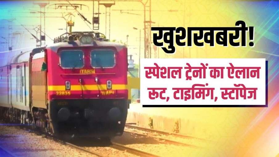 खुशखबरी! रेल यात्रियों को मिलेगी और राहत, इन स्पेशल ट्रेनों का हुआ ऐलान, जानिए रूट, टाइमिंग, स्टॉपेज- India TV Hindi