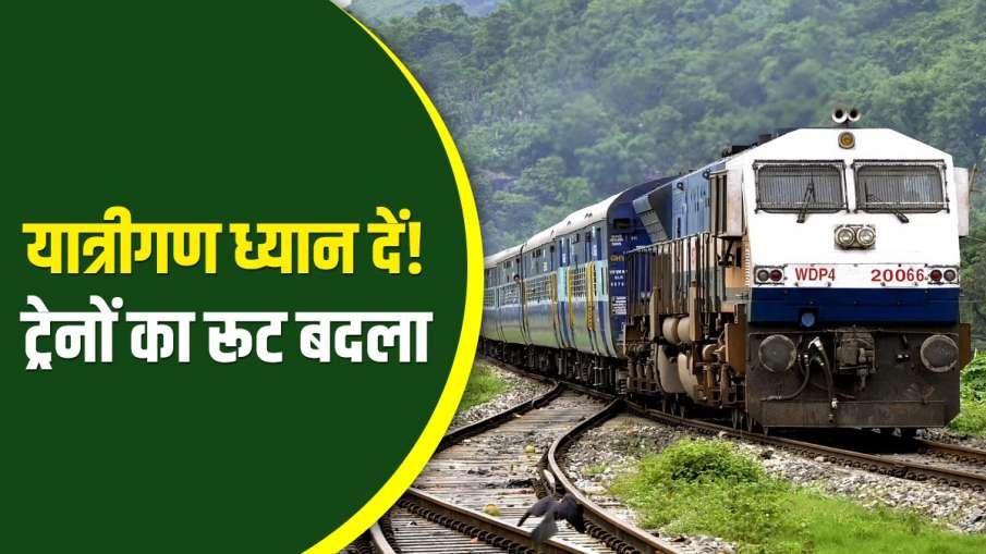 रेल रोको: ट्रेनों की पोजिशन जानकर ही घर से निकलें यात्री, कई ट्रेनों का रूट बदला- India TV Hindi