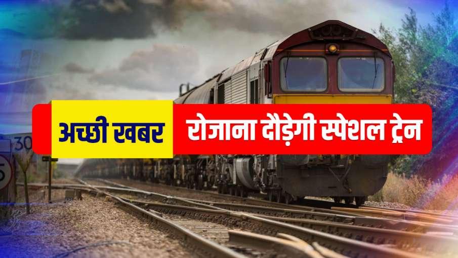 अच्छी खबर: यात्रियों के लिए रेलवे का नया गिफ्ट, रोजाना दौड़ेगी यह स्पेशल ट्रेन, जानिए टाइमिंग और स्ट- India TV Hindi