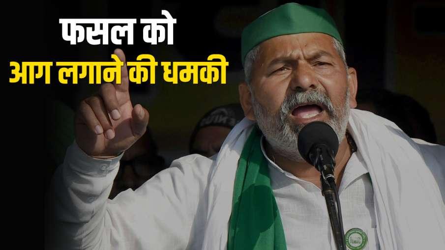 राकेश टिकैत ने खेतों...- India TV Hindi