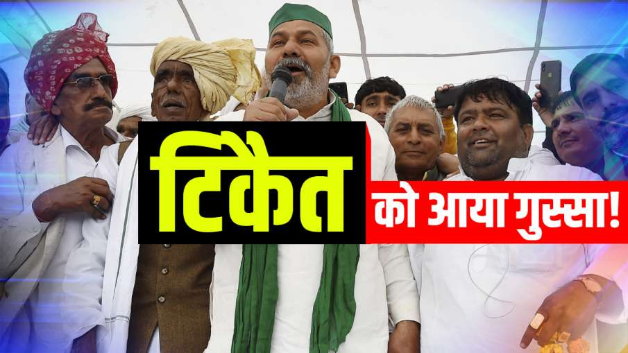 kisan andolan hindi news Rakesh Tikait statement on haryana congress liquor support राकेश टिकैत को प- India TV Hindi