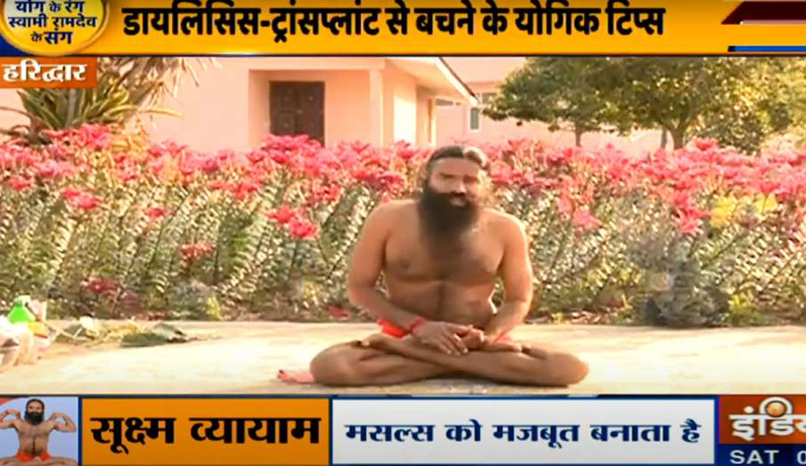 yoga for kidney swami ramdev shares tips to keep your kidney healthier and how to naturally improve - India TV Hindi