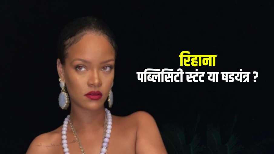 rihanna topless pose with lord ganesh locket रिहाना का नया पब्लिसिटी स्टंट? नग्न अवस्था में भगवान गण- India TV Hindi