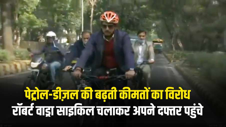 Robert Vadra rides bicycle in protest against high petrol diesel prices Petrol Diesel Price: रॉबर्ट - India TV Hindi