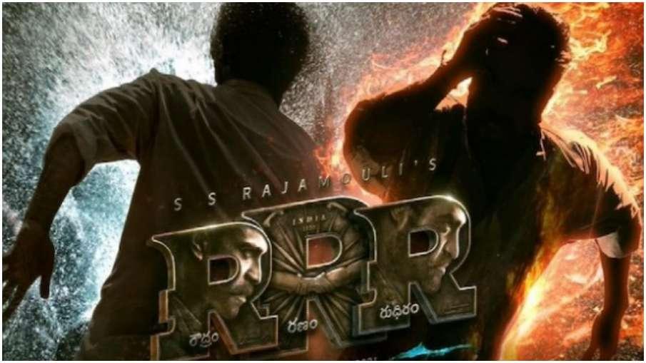 आरआरआर- India TV Hindi