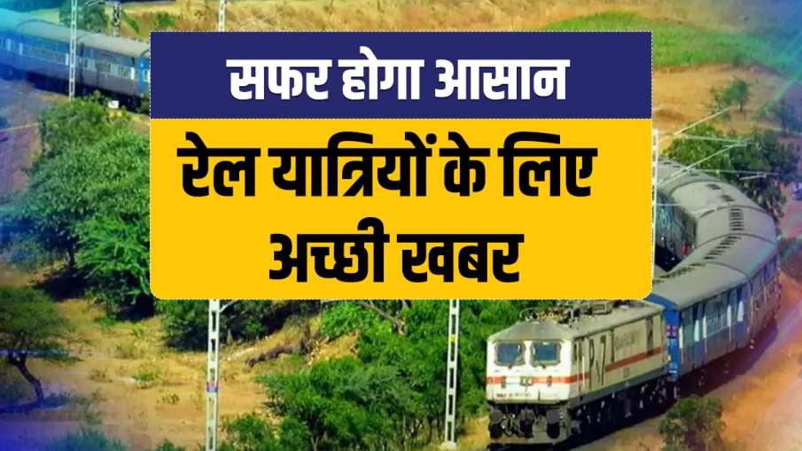 खुशखबरी! मुंबई-लखनऊ रूट के यात्रियों के लिए अच्छी खबर, रेलवे ने दिया यह स्पेशल गिफ्ट, जानिए डिटेल- India TV Hindi