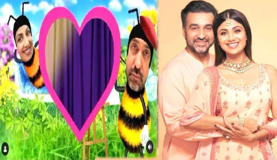 raj kundra wishes valentine's day to wife shilpa shetty- India TV Hindi