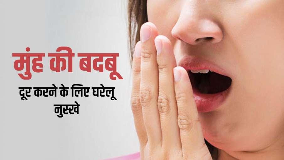 Try one of these bad breath remedies: मुंह की बदबू दूर करने के लिए अपनाएं ये 10 आसान घरेलू नुस्खे, ज- India TV Hindi