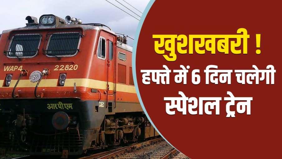 खुशखबरी! अब हफ्ते में 6 दिन चलेगी यह स्पेशल ट्रेन, जानिए रूट, टाइमिंग, स्टॉपेज- India TV Hindi