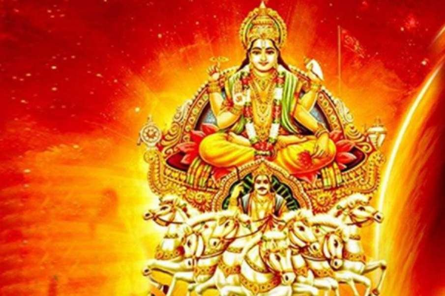 सूर्य ने किया धनिष्ठा नक्षत्र में प्रवेश, नाम के पहले अक्षर से जानिए किन लोगों के जीवन पर पड़ेगा सबस- India TV Hindi