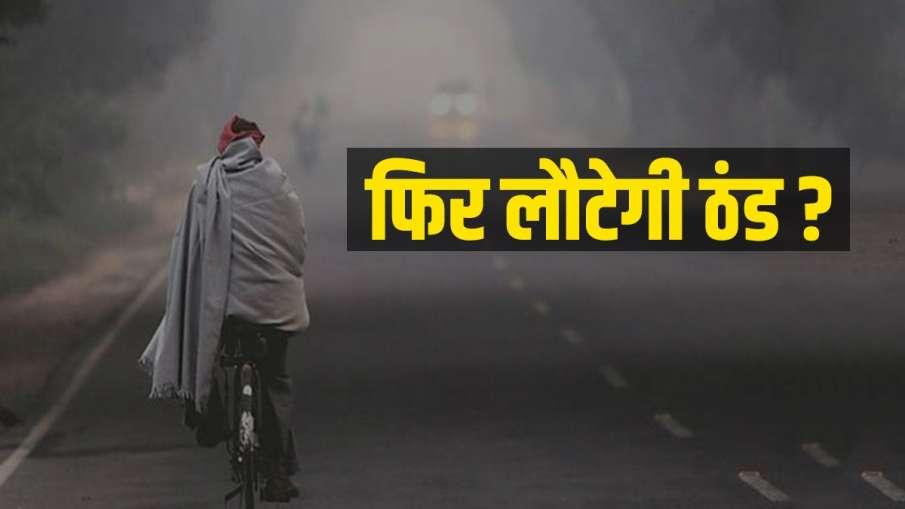 IMD alert weather forecast updates cold wave in odisha rain forecast- India TV Hindi