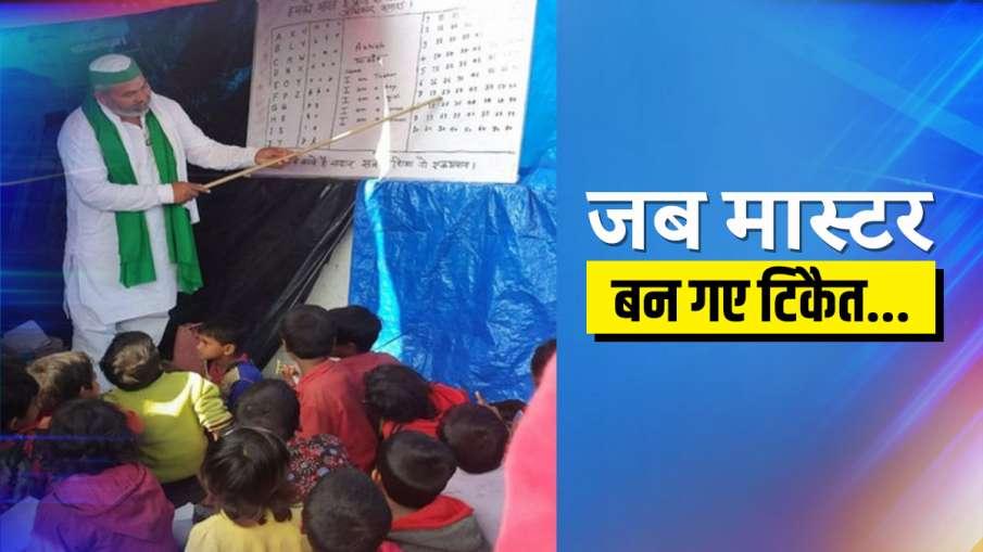 Rakesh tikait turns teacher at kisan andolan ghazipur border Ghazipur Border: मास्टर बन टिकैत ने ली - India TV Hindi