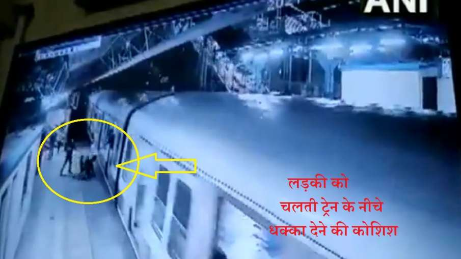 man tries to push girl under local train in mumbai after she denies marriage watch video Video: लड़क- India TV Hindi