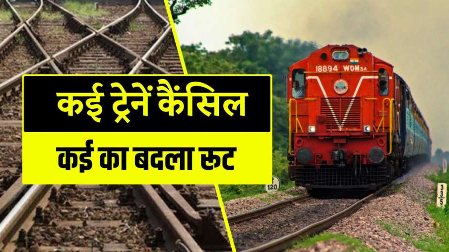 northern railways cancels several special trains see full list check new routes timings IRCTC ticket- India TV Hindi