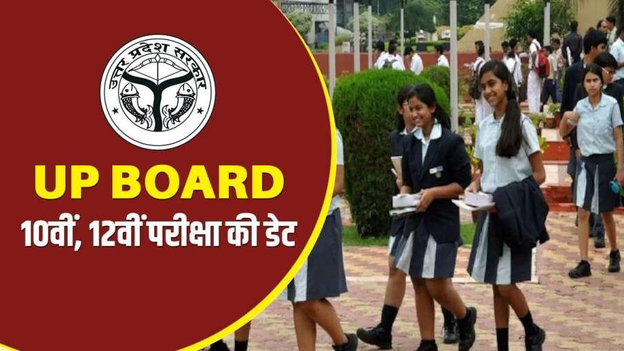 UP Board Examination- India TV Hindi