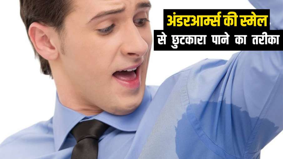 under arms smell - India TV Hindi