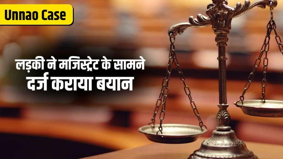 Unnao case girl tells magistrate vinay offered namkeen and water Unnao Case: बेहोश मिली लड़की ने दर्- India TV Hindi