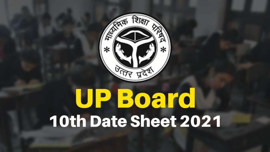 Uttar Pradesh Madhyamik shiksha parishad UP Board 10th...- India TV Hindi