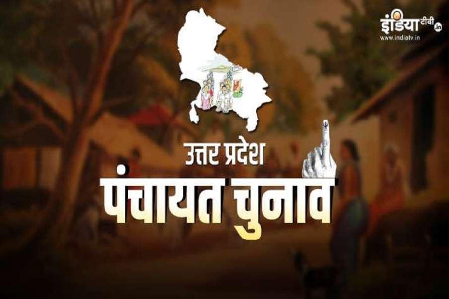 UP panchayat chunav 2021 latest news- India TV Hindi