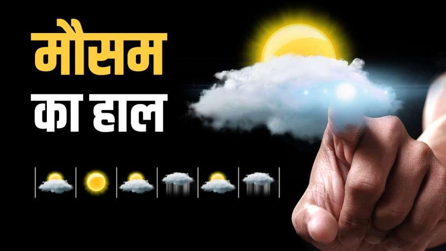 IMD Weather Update- India TV Hindi