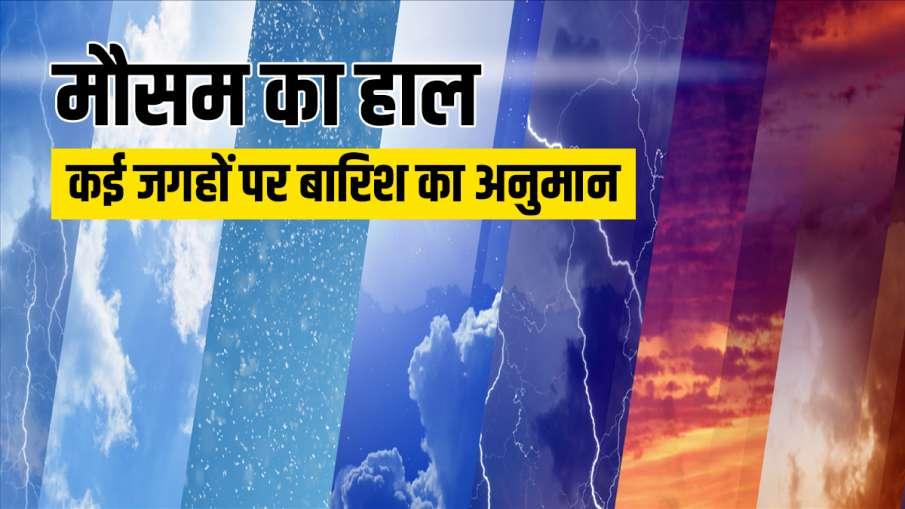 IMD alert weather forecast updates rains with thunderstorm hail storm uttar pradesh madhya pradesh- India TV Hindi