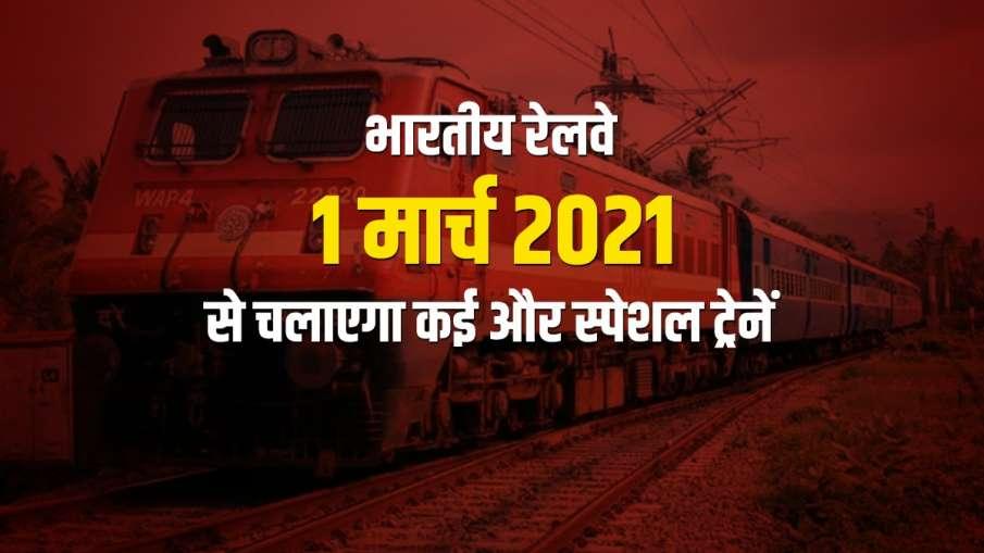 भारतीय रेलवे चलाएग 12 और स्पेशल ट्रेनें, जानिए रूट-टाइमिंग समेत पूरी डिटेल- India TV Hindi