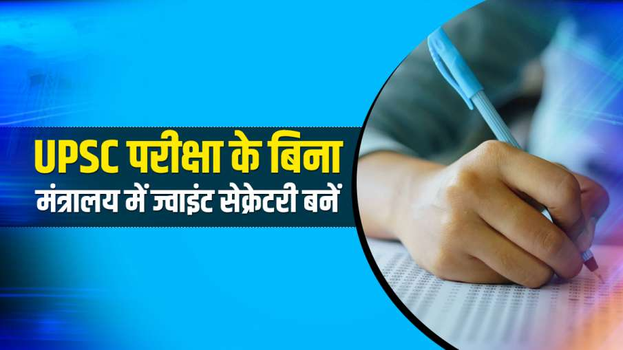 Become joint secretary Without qualifying UPSC LATERAL RECRUITMENT Director Ministries of Government- India TV Hindi
