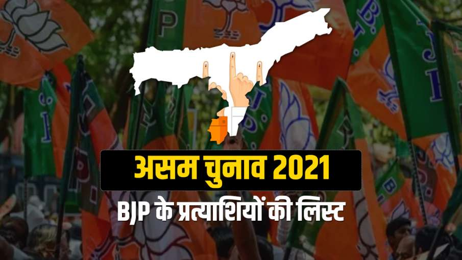 असम विधानसभा चुनाव 2021: बीजेपी ने जारी की उम्मीदवारों की लिस्ट, देखिए किसे कहां से मिला टिकट- India TV Hindi