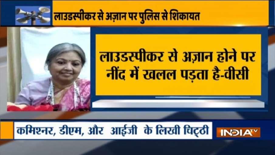 अजान से नींद में ख़लल, इलाहाबाद सेंट्रल यूनिवर्सिटी की वाइस चांसलर ने प्रशासन से की शिकायत- India TV Hindi