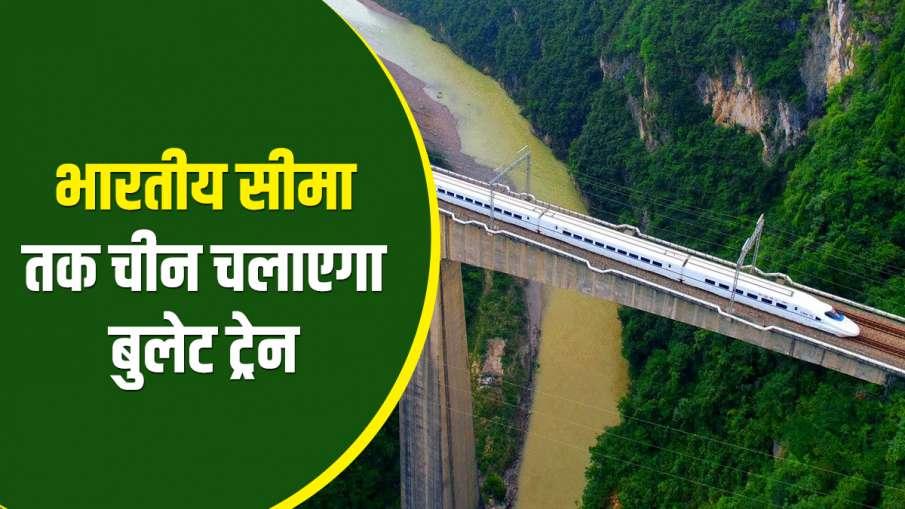 Chinese bullet train to indian arunachal pradesh border अरुणाचल सीमा तक बुलेट ट्रेन चलाएगा चीन, जून - India TV Hindi