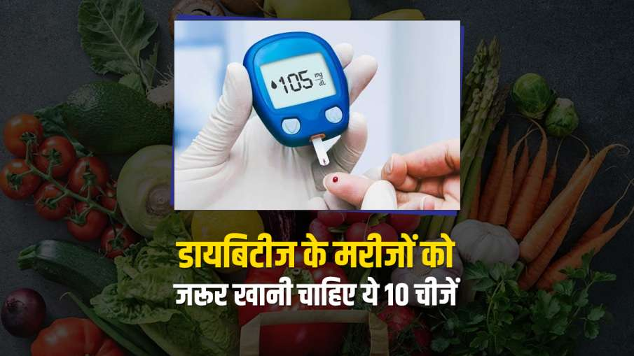 What foods can diabetics eat? diabetes diet include these 10 foods in diet to control blood sugar di- India TV Hindi
