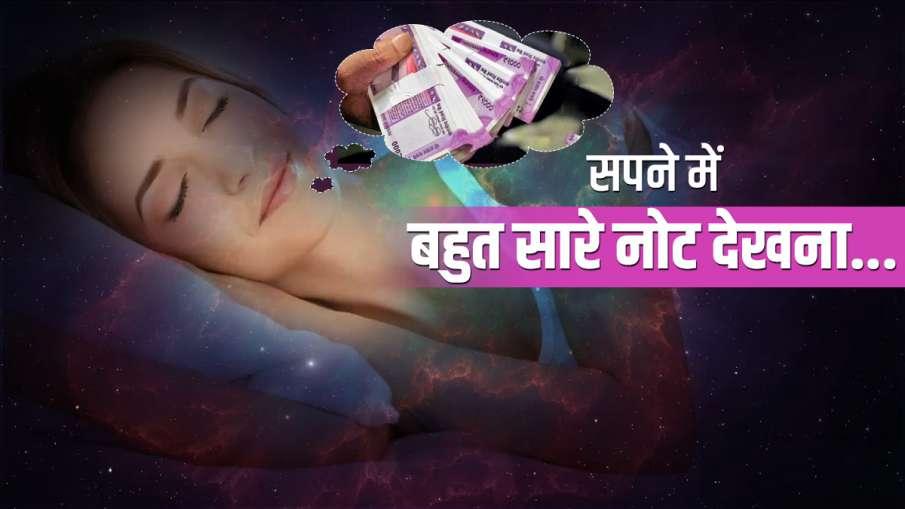money in dreams - India TV Hindi
