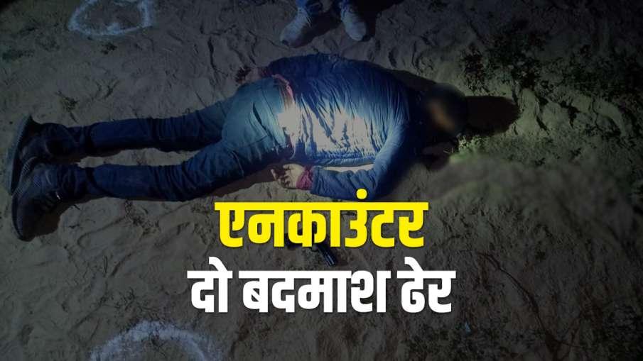 प्रयागराज: STF ने मुख्तार गैंग के दो बदमाशों मुठभेड़ में मार गिराया, जेलर को निशाना बनाने की फिराक म- India TV Hindi